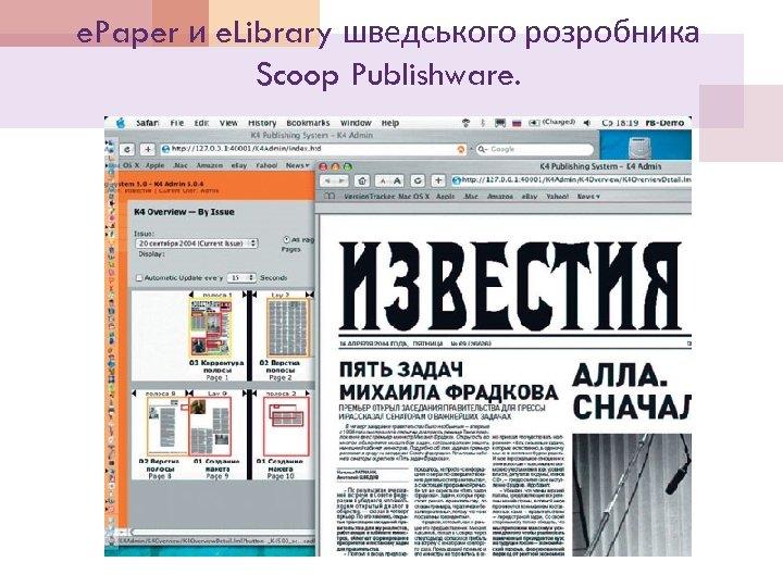 e. Paper и e. Library шведського розробника Scoop Publishware.