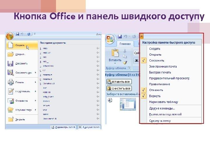 Кнопка Office и панель швидкого доступу