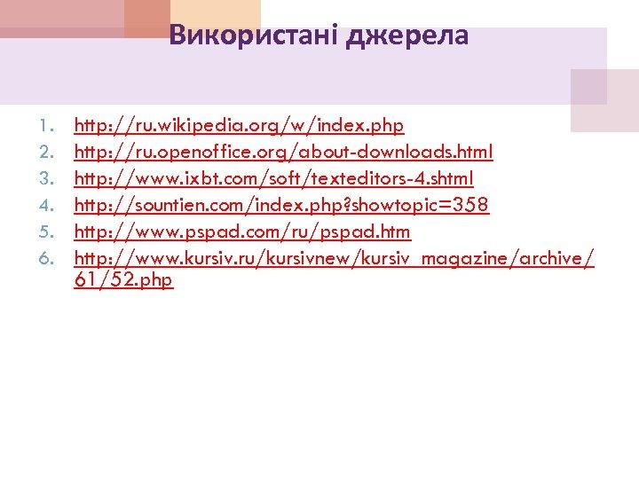 Використані джерела 1. 2. 3. 4. 5. 6. http: //ru. wikipedia. org/w/index. php http: