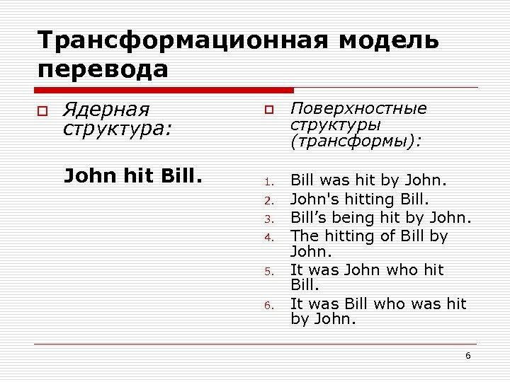 Трансформационная модель перевода o Ядерная структура: John hit Bill. o 1. 2. 3. 4.
