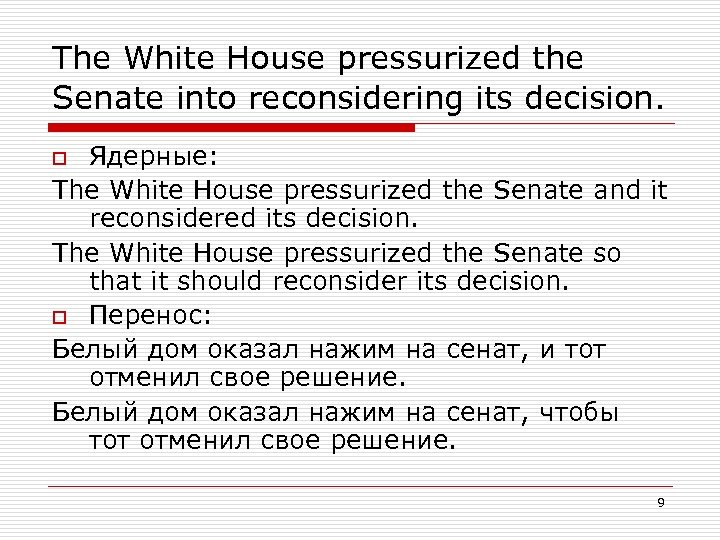 The White House pressurized the Senate into reconsidering its decision. Ядерные: The White House