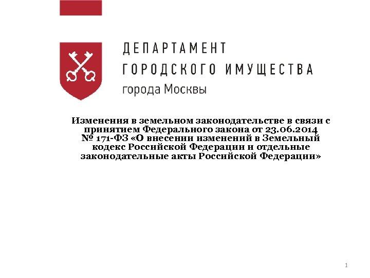 Изменения в земельном законодательстве в связи с принятием Федерального закона от 23. 06. 2014