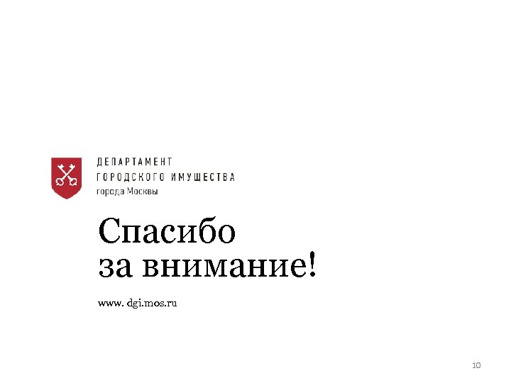 Спасибо за внимание! www. dgi. mos. ru 10