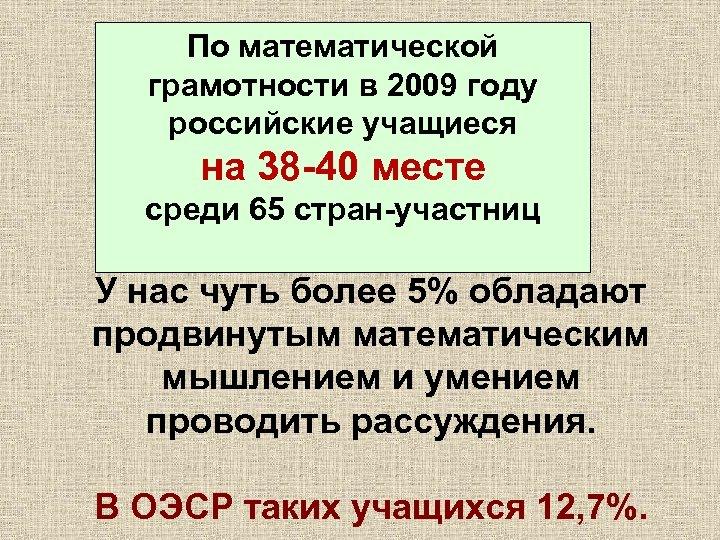 По математической грамотности в 2009 году российские учащиеся на 38 -40 месте среди 65