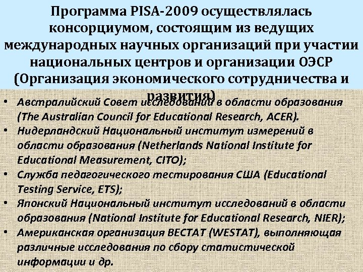 Программа PISA-2009 осуществлялась консорциумом, состоящим из ведущих международных научных организаций при участии национальных центров