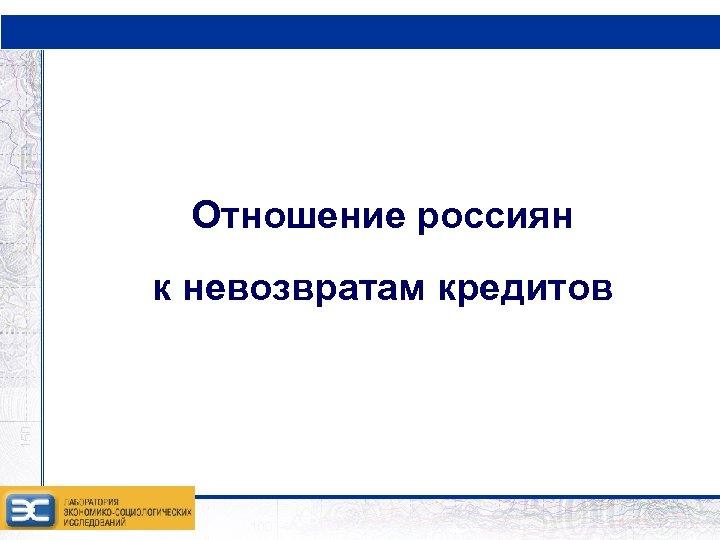 Отношение россиян к невозвратам кредитов
