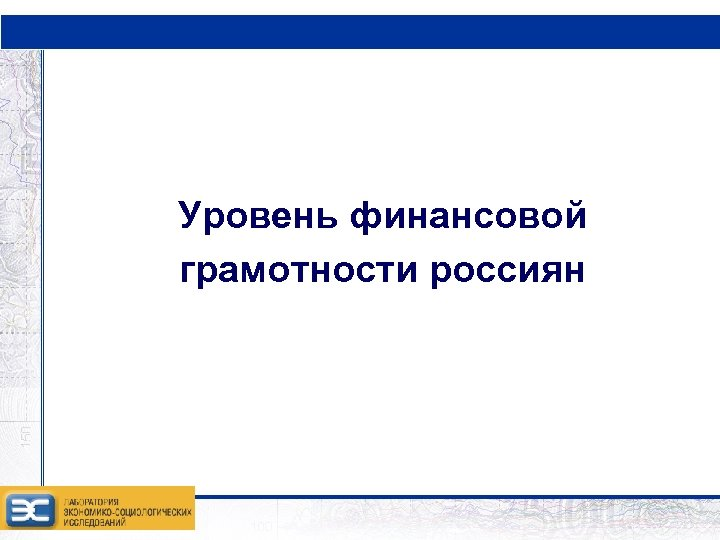 Уровень финансовой грамотности россиян