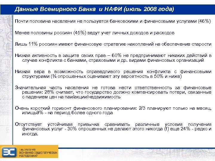 Данные Всемирного Банка и НАФИ (июль 2008 года) Почти половина населения не пользуется банковскими