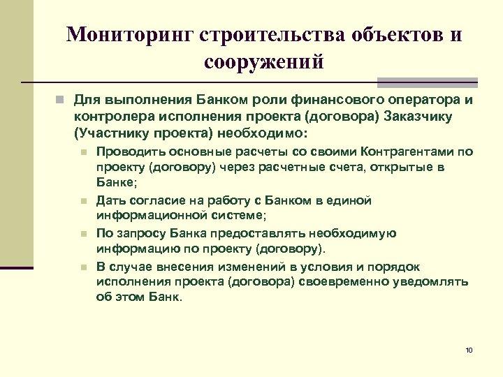 Мониторинг строительства объектов и сооружений n Для выполнения Банком роли финансового оператора и контролера