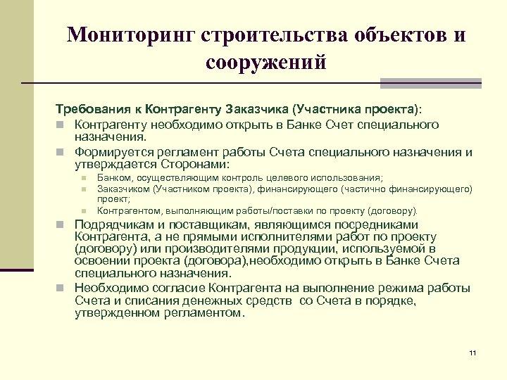 Мониторинг строительства объектов и сооружений Требования к Контрагенту Заказчика (Участника проекта): n Контрагенту необходимо