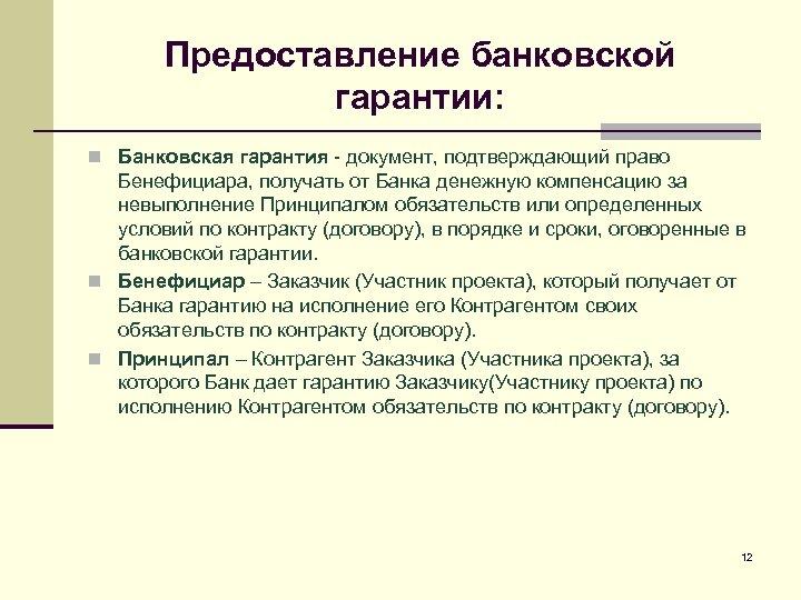 Предоставление банковской гарантии: n Банковская гарантия - документ, подтверждающий право Бенефициара, получать от Банка
