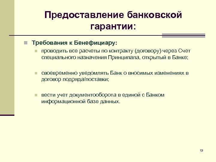 Предоставление банковской гарантии: n Требования к Бенефициару: n проводить все расчеты по контракту (договору)