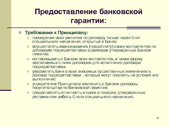 Предоставление банковской гарантии: n Требования к Принципалу: n n n проведение всех расчетов по