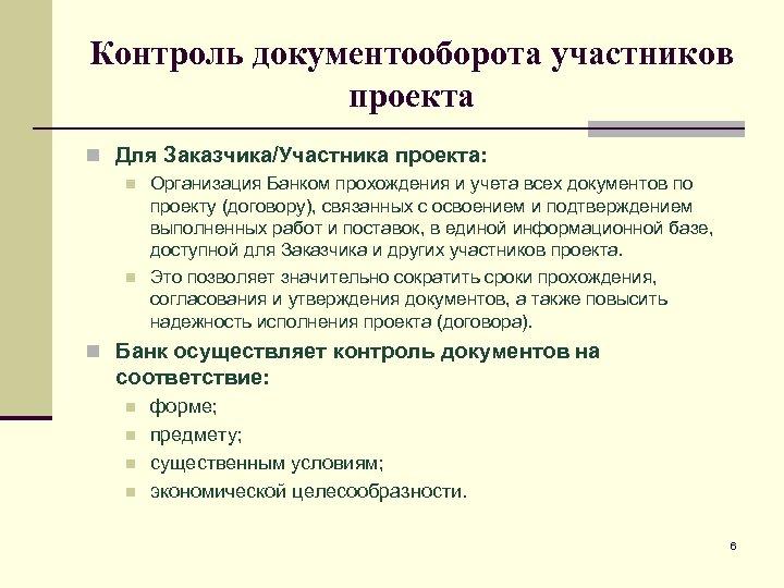 Контроль документооборота участников проекта n Для Заказчика/Участника проекта: n n Организация Банком прохождения и