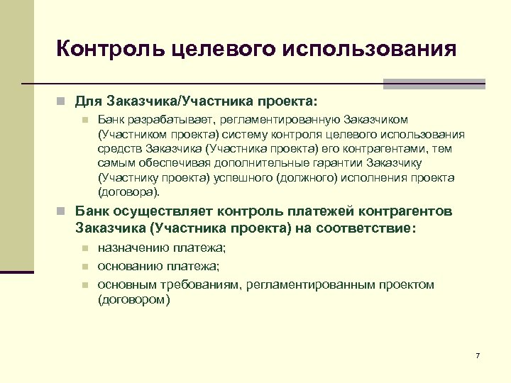 Контроль целевого использования n Для Заказчика/Участника проекта: n Банк разрабатывает, регламентированную Заказчиком (Участником проекта)