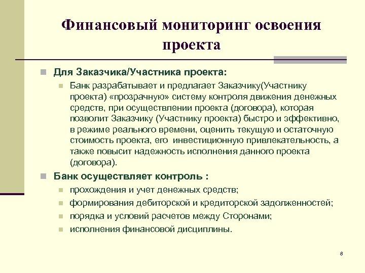Финансовый мониторинг освоения проекта n Для Заказчика/Участника проекта: n Банк разрабатывает и предлагает Заказчику(Участнику