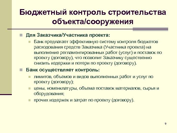 Бюджетный контроль строительства объекта/сооружения n Для Заказчика/Участника проекта: n Банк предлагает эффективную систему контроля