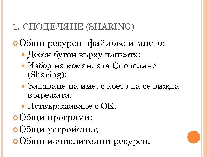 1. СПОДЕЛЯНЕ (SHARING) Общи ресурси- файлове и място: Десен бутон върху папката; Избор на