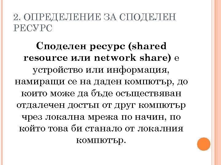 2. ОПРЕДЕЛЕНИЕ ЗА СПОДЕЛЕН РЕСУРС Споделен ресурс (shared resource или network share) е устройство