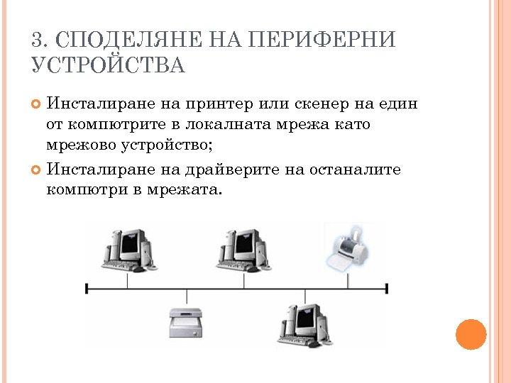 3. СПОДЕЛЯНЕ НА ПЕРИФЕРНИ УСТРОЙСТВА Инсталиране на принтер или скенер на един от компютрите
