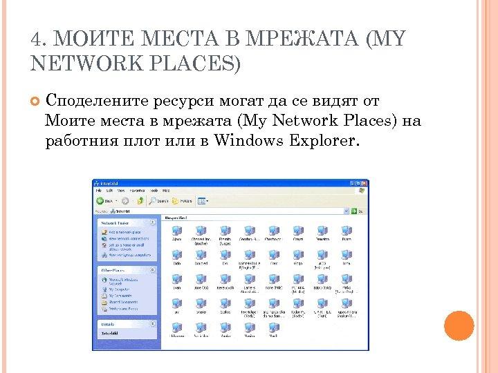 4. МОИТЕ МЕСТА В МРЕЖАТА (MY NETWORK PLACES) Споделените ресурси могат да се видят