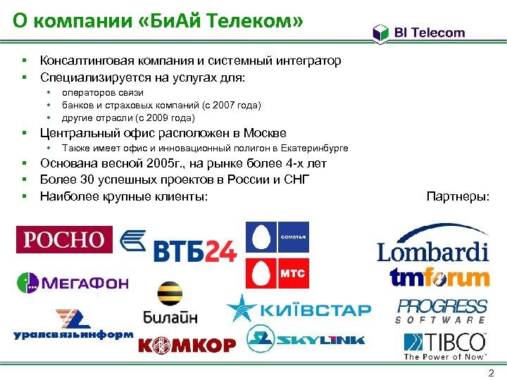 О компании «Би. Ай Телеком» § § Консалтинговая компания и системный интегратор Специализируется на