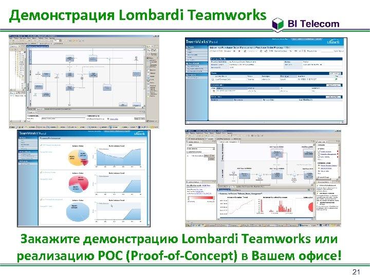 Демонстрация Lombardi Teamworks Закажите демонстрацию Lombardi Teamworks или реализацию POC (Proof-of-Concept) в Вашем офисе!