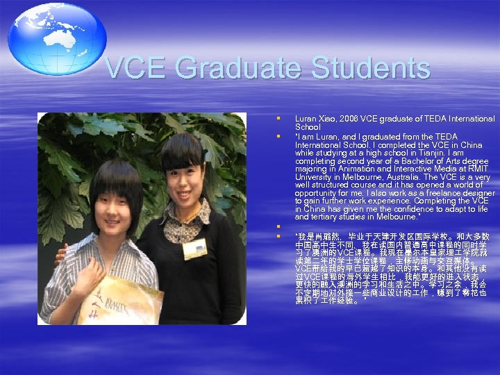 VCE Graduate Students § § Luran Xiao, 2006 VCE graduate of TEDA International School