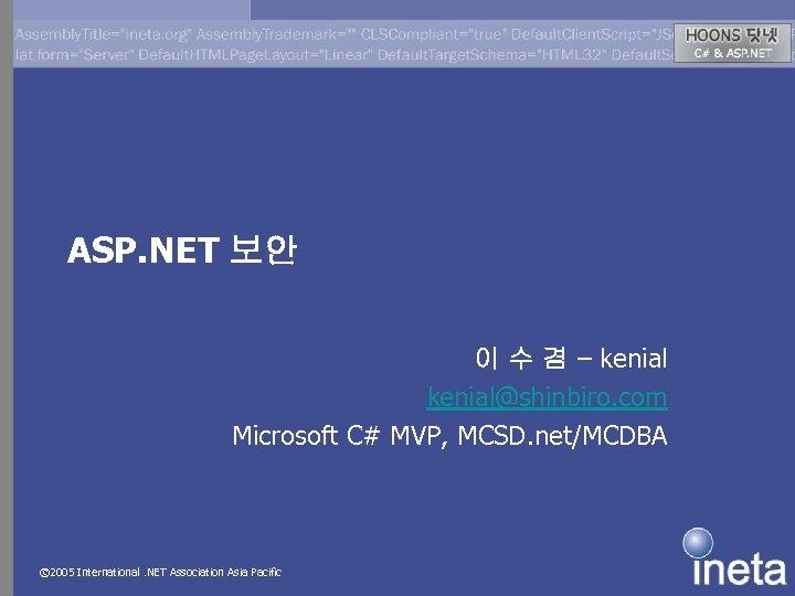 ASP. NET 보안 이 수 겸 – kenial@shinbiro. com Microsoft C# MVP, MCSD. net/MCDBA