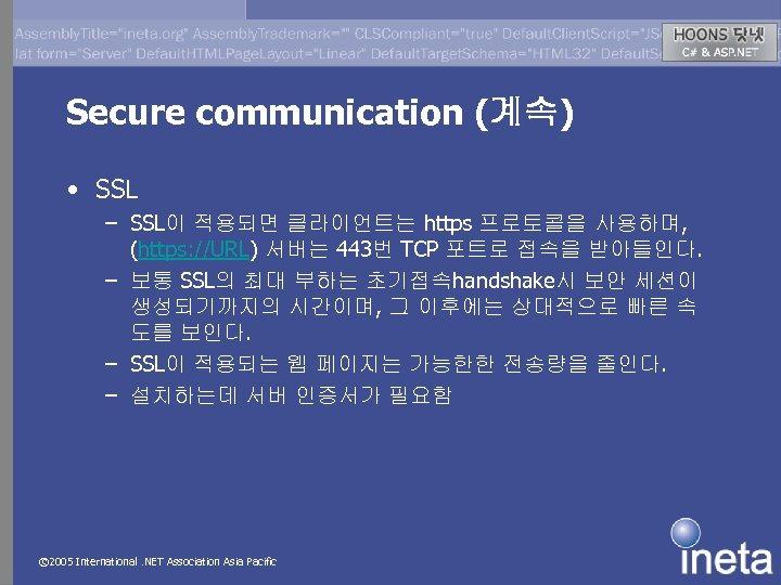 Secure communication (계속) • SSL – SSL이 적용되면 클라이언트는 https 프로토콜을 사용하며, (https: //URL)