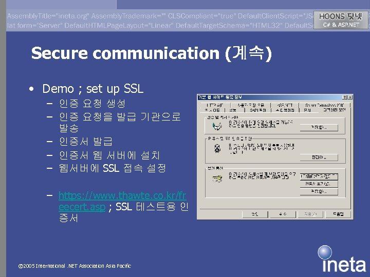 Secure communication (계속) • Demo ; set up SSL – 인증 요청 생성 –