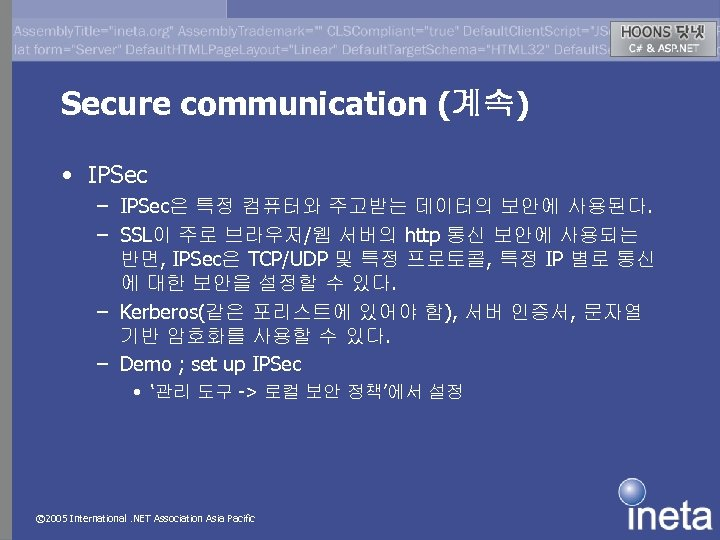 Secure communication (계속) • IPSec – IPSec은 특정 컴퓨터와 주고받는 데이터의 보안에 사용된다. –
