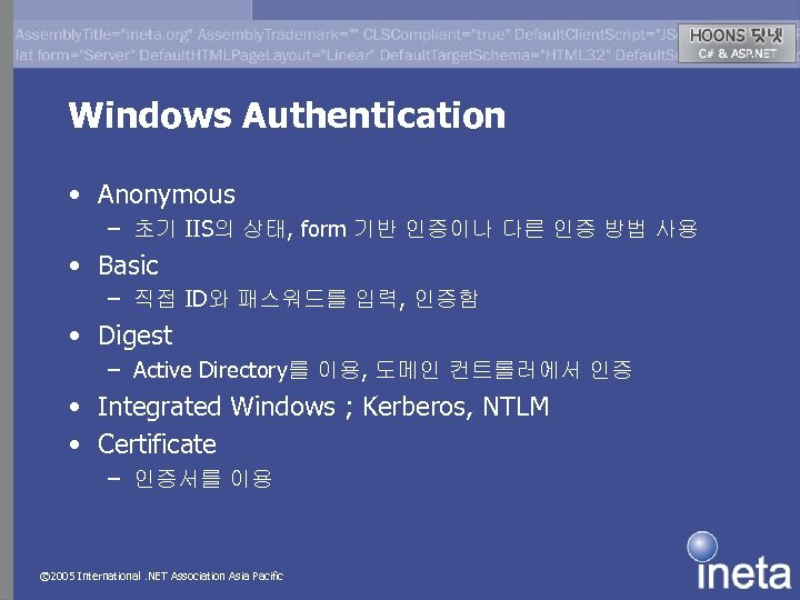 Windows Authentication • Anonymous – 초기 IIS의 상태, form 기반 인증이나 다른 인증 방법