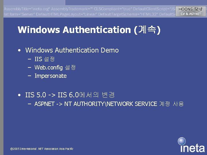 Windows Authentication (계속) • Windows Authentication Demo – IIS 설정 – Web. config 설정
