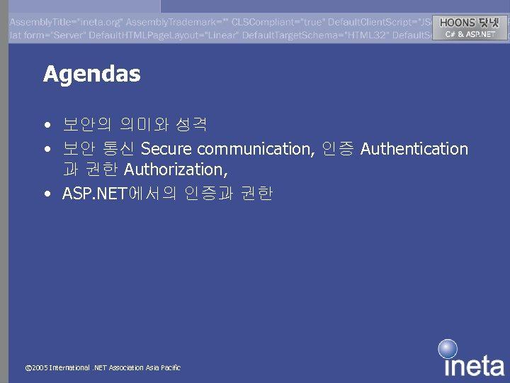 Agendas • 보안의 의미와 성격 • 보안 통신 Secure communication, 인증 Authentication 과 권한