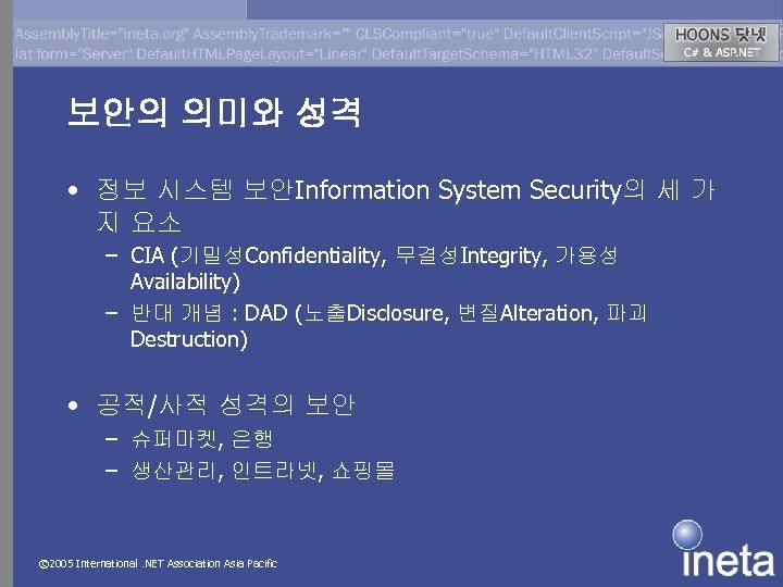 보안의 의미와 성격 • 정보 시스템 보안Information System Security의 세 가 지 요소 –