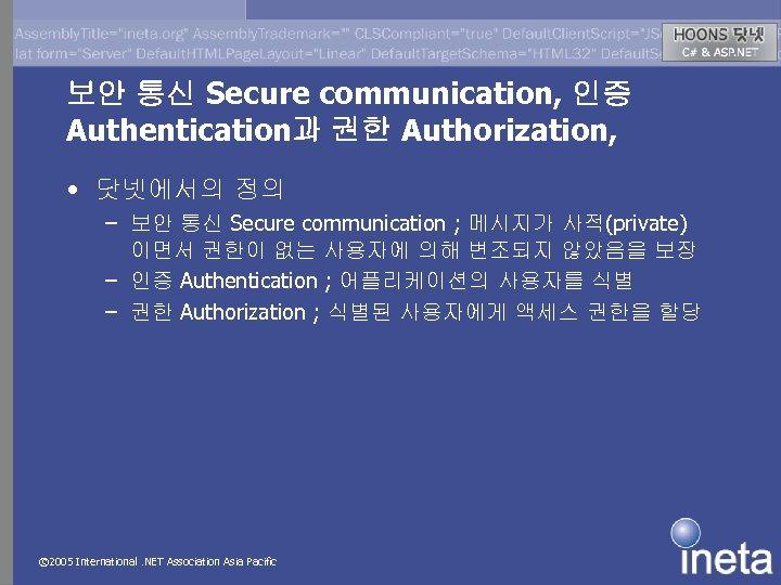 보안 통신 Secure communication, 인증 Authentication과 권한 Authorization, • 닷넷에서의 정의 – 보안 통신