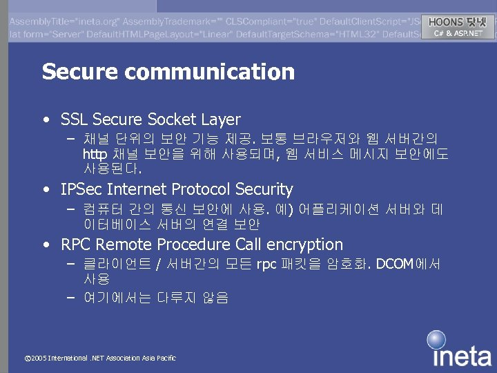 Secure communication • SSL Secure Socket Layer – 채널 단위의 보안 기능 제공. 보통