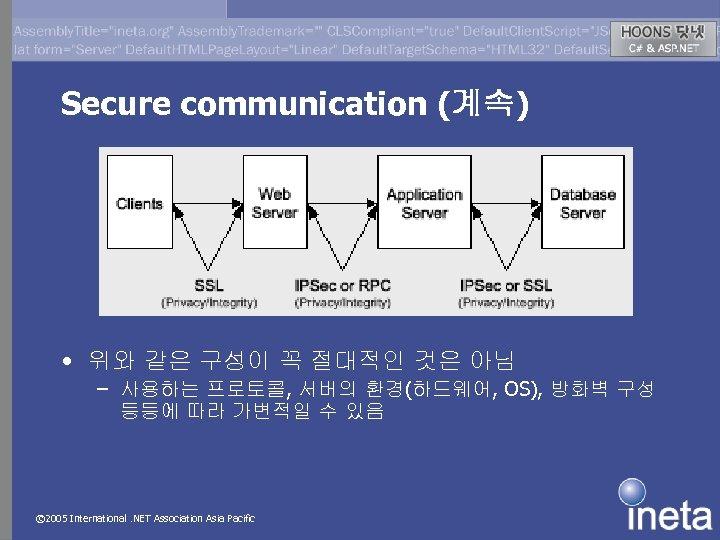 Secure communication (계속) • 위와 같은 구성이 꼭 절대적인 것은 아님 – 사용하는 프로토콜,