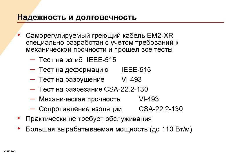 Надежность и долговечность • Саморегулируемый греющий кабель EM 2 -XR • • VIAE 14.