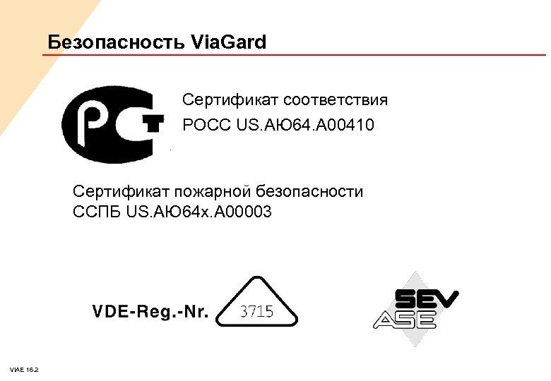 Безопасность Via. Gard Сертификат соответствия РОСС US. АЮ 64. А 00410 Сертификат пожарной безопасности
