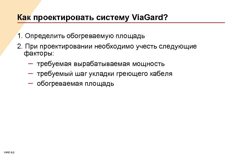 Как проектировать систему Via. Gard? 1. Определить обогреваемую площадь 2. При проектировании необходимо учесть