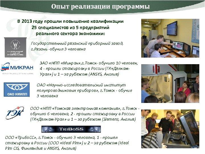 Опыт реализации программы В 2013 году прошли повышение квалификации 25 специалистов из 5 предприятий
