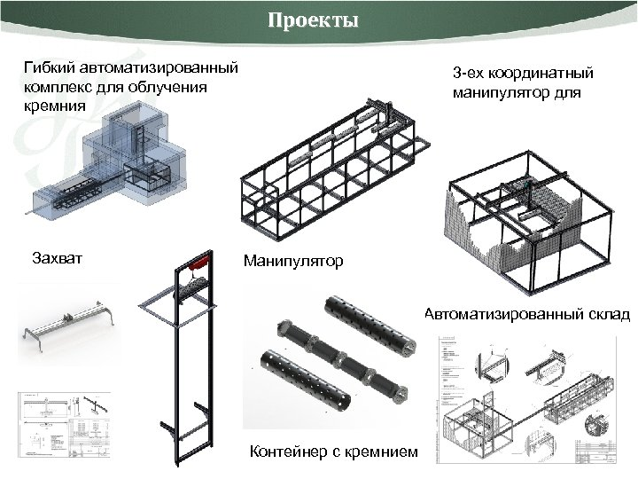Проекты Гибкий автоматизированный комплекс для облучения кремния Захват 3 -ех координатный манипулятор для Манипулятор