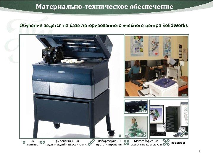 Материально-техническое обеспечение Обучение ведется на базе Авторизованного учебного центра Solid. Works 3 D принтер