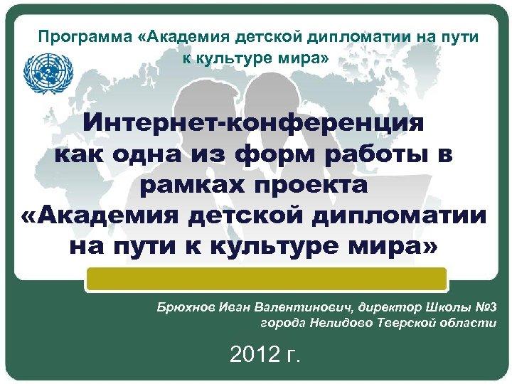 Программа «Академия детской дипломатии на пути к культуре мира» Интернет-конференция как одна из форм