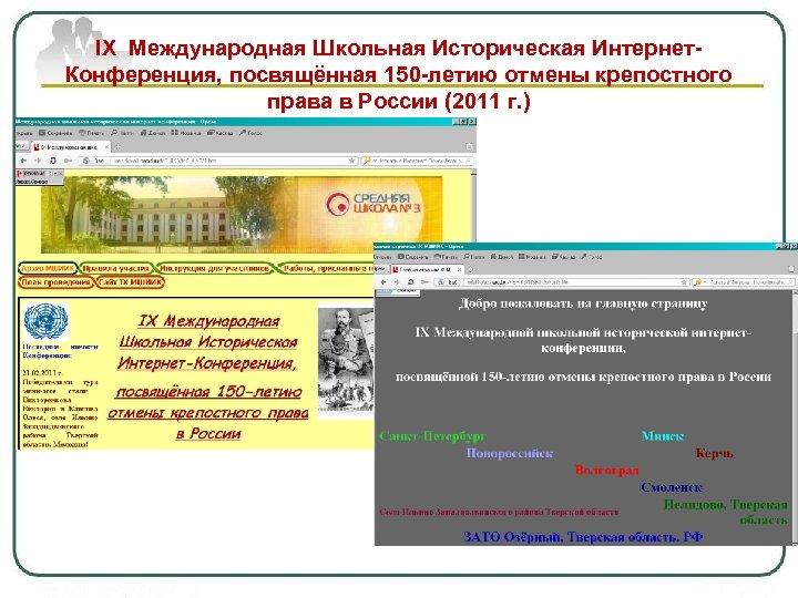 IX Международная Школьная Историческая Интернет. Конференция, посвящённая 150 -летию отмены крепостного права в России