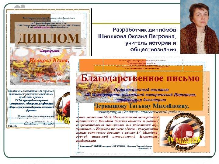 Разработчик дипломов Шипякова Оксана Петровна, учитель истории и обществознания