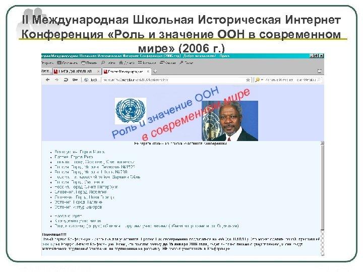 II Международная Школьная Историческая Интернет Конференция «Роль и значение ООН в современном мире» (2006