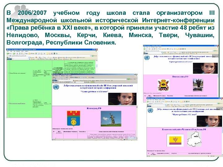 В 2006/2007 учебном году школа стала организатором III Международной школьной исторической Интернет-конференции «Права ребёнка